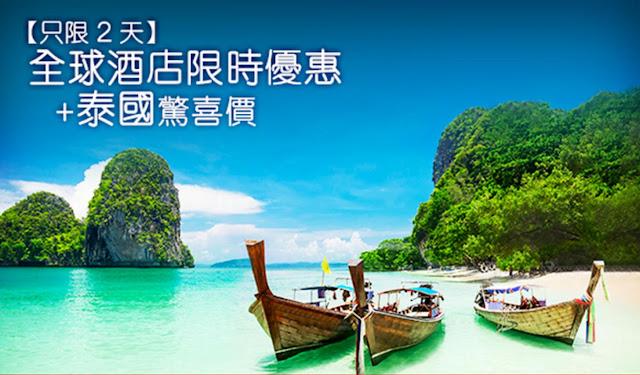 Hotels .com 環球酒店48小時,低至5折
