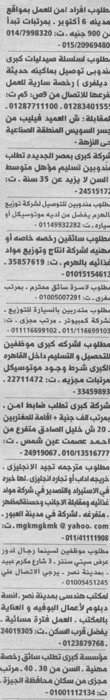 وظائف عامة  0745