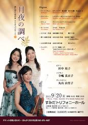 トリオコンサートIV 〜月夜の調べ〜