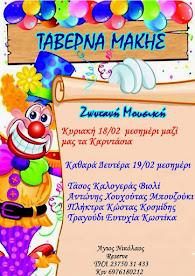 """Ταβέρνα 'Μάκης"""" Αγ.Νικόλαος live 18-2-18"""