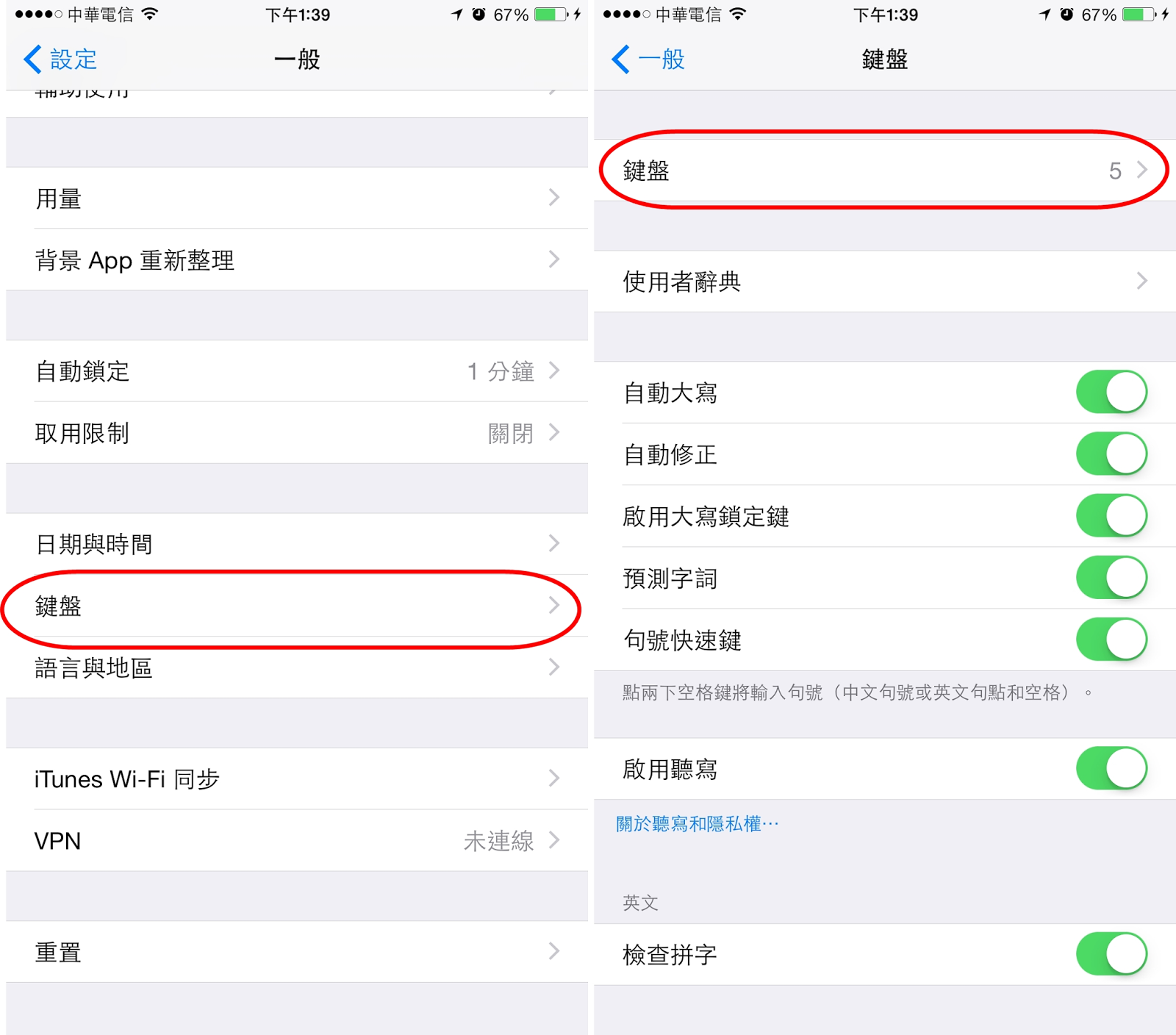 如果你主要都是打簡體字的話,就可以把輸出預設為簡中。首先在 iOS 中,選擇「設定」→「鍵盤」