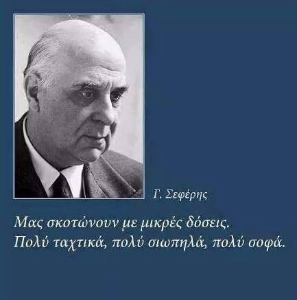 ΓΙΩΡΓΟΣ ΣΕΦΕΡΗΣ