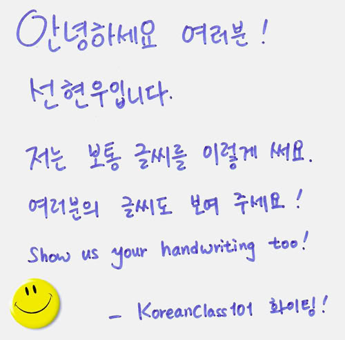 Images gallery of korean handwriting