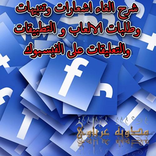 مدونة عرباوى شرح الغاء اشعارات وتنبيهات وطلبات الالعاب و التطبيقات والتعليقات على الفيسبوك