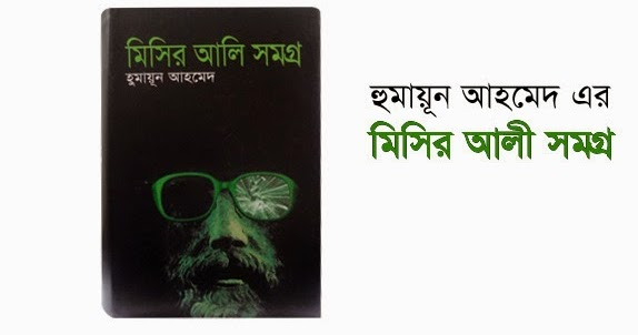 Download all Humayun Ahmed Uponnash pdf books