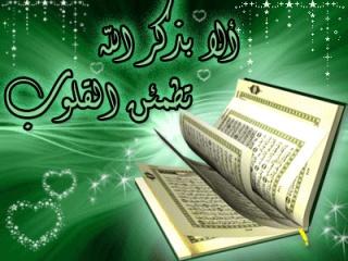 Al-Qur'an di Tengah Arus Perubahan Zaman