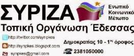 ΣΥΡΙΖΑ ΕΔΕΣΣΑΣ - ΒΕΓΟΡΙΤΙΔΑΣ