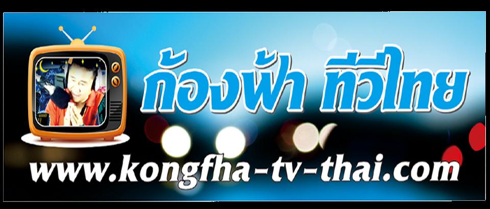 สถานีโทรทัศน์ออนไลน์