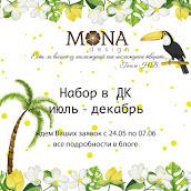 Блог MoNa Design