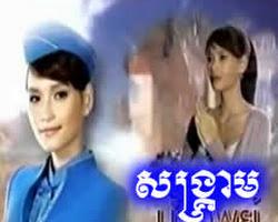 [ Movies ]  - សង្គ្រាមទេពអប្សរ- Movies, Thai - Khmer, Series Movies - [ 49 part(s) ]