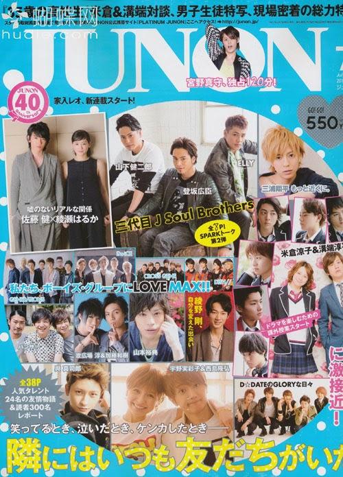 JUNON (ジュノン) July 2013 J Soul Brothers