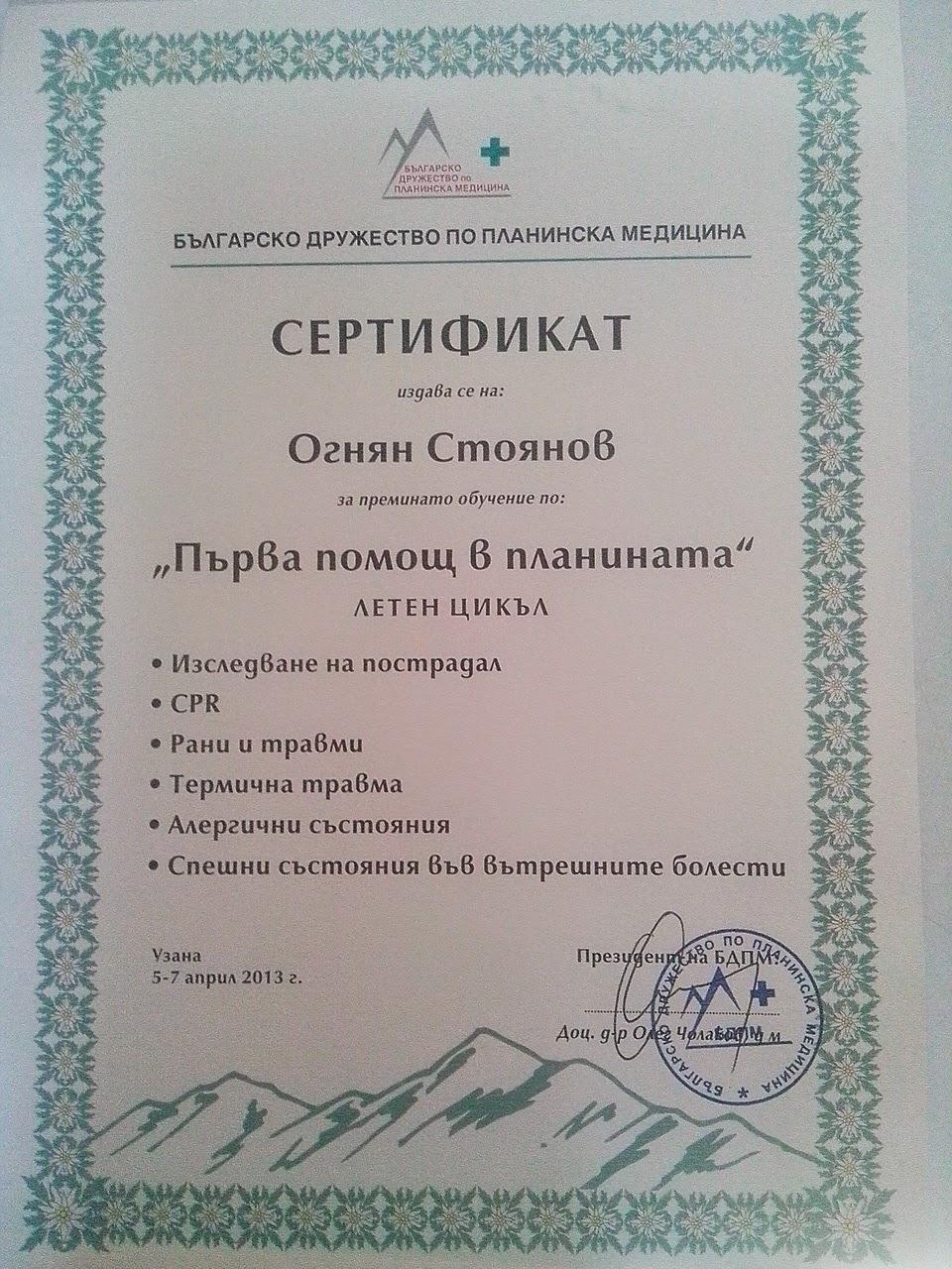 , About me, OC Stoyanov