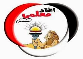 """""""إتحاد معلمى مصر"""" : ضعف رواتب المعلمين السبب وراء ظاهرة التعدي عليهم"""