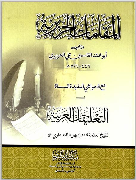 المقامات الحريرية مع التعليقات العربية - محمد إدريس الكاندهلوي pdf
