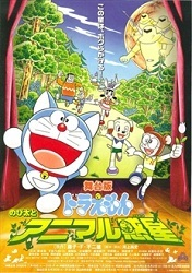 Doraemon: Ngôi Sao Cảm - Doreamon: Nobita And The Animal Planet