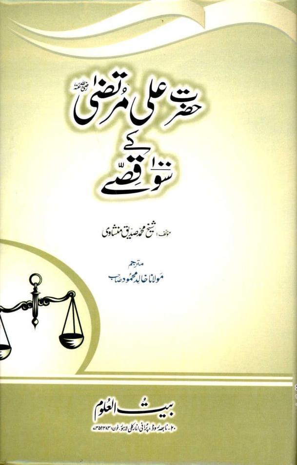 HazratAliMurtazaraKay100Qissay - Hazrat Ali Murtaza r.a Kay 100 Qissay Urdu Pdf