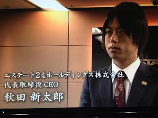 秋田新太郎
