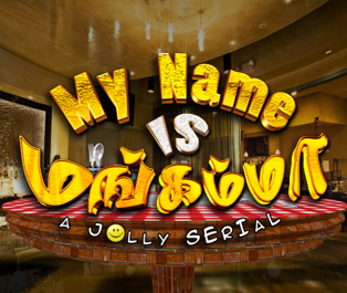 My Name Is Mangamma Zee Tamil TV Serial – 01-01-13