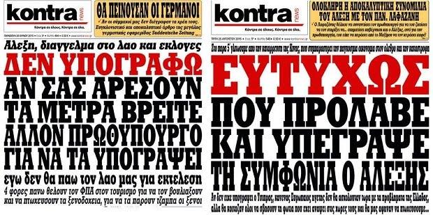 Αποκάλυψη:Πώς ο Συριζα είναι το πιο Πλούσιο Κόμμα στην Ελλάδα! Ποιος το Χρηματοδοτεί?