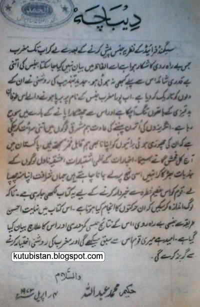 Preface of the Urdu book Kamzori Aur Namardi Ka Shartia Ilaj