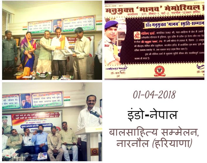 इंडो—नेपाल बालसाहित्य सम्मेलन
