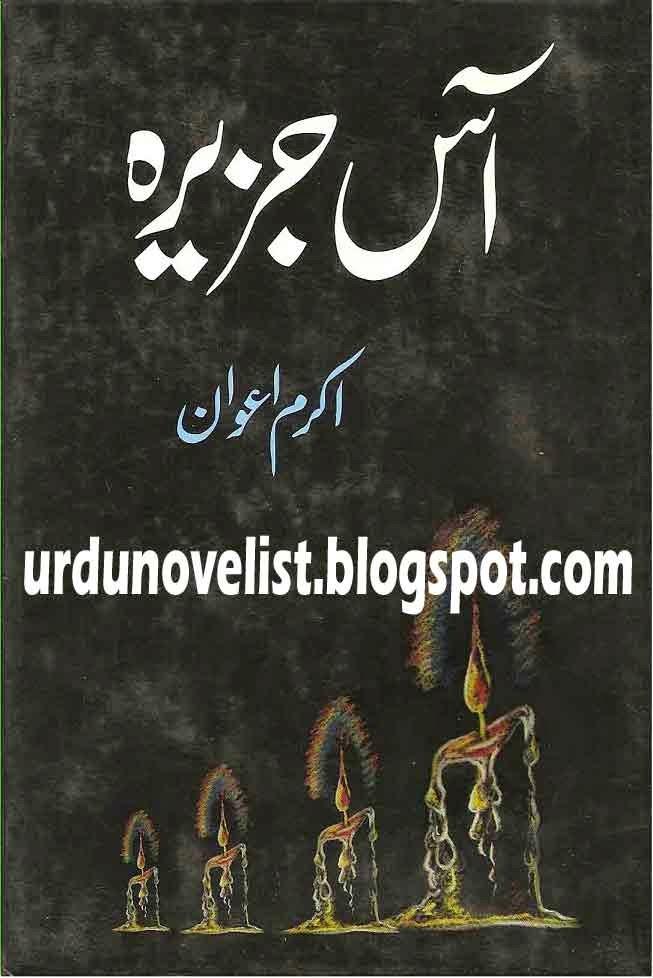 Aas Jazeera By Maulana Akram Awan
