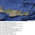 Ανάμεσα σε Κρήτη και Κάσο ο σεισμός των 5,5 (5,3) ρίχτερ