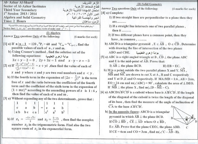 تسريب اسئلة امتحان جبر وهندسة فراغية لعام 2015 للثانوية الازهرية