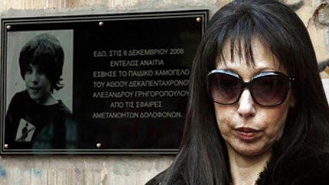Μητέρα Γρηγορόπουλου : Η δολοφονία του γιου μου ήταν σχέδιο αποσταθεροποίησης της χώρας!