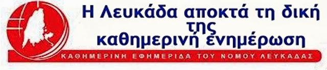 Η Λευκάδα αποκτά τη δική της καθημερινή ενημέρωση
