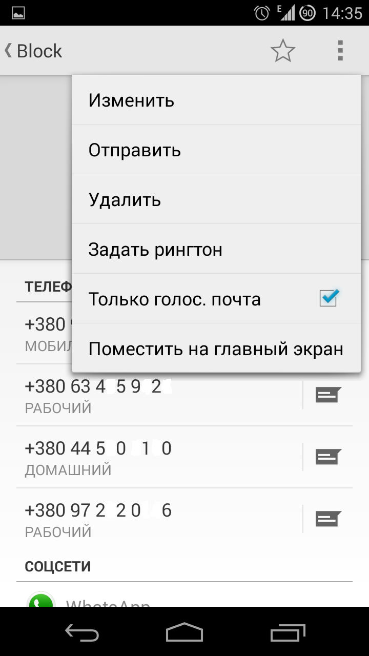 Черный и белый список для андроид программы