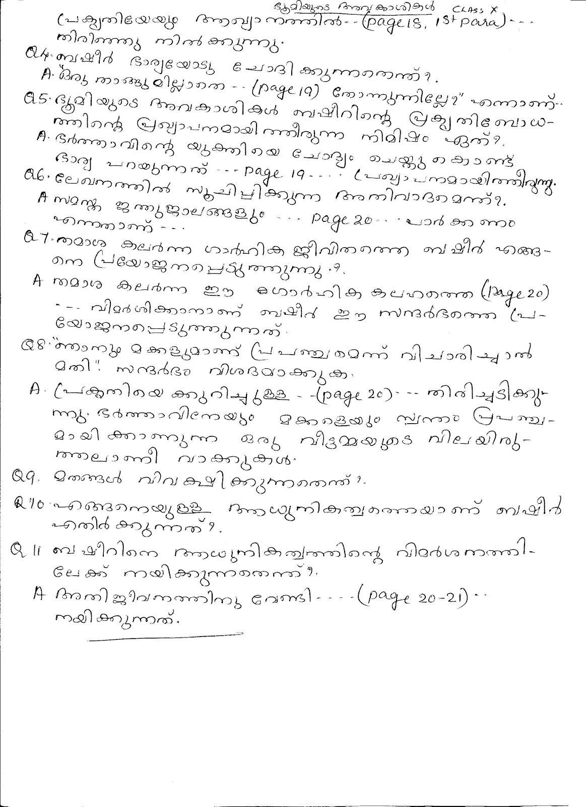 Simple words in malayalam essay on paristhithi samrakshanam