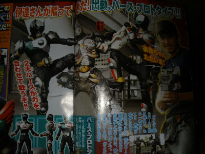 Kamen Rider Births vs Gamel Complete