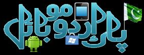 پاک اردو موبائل
