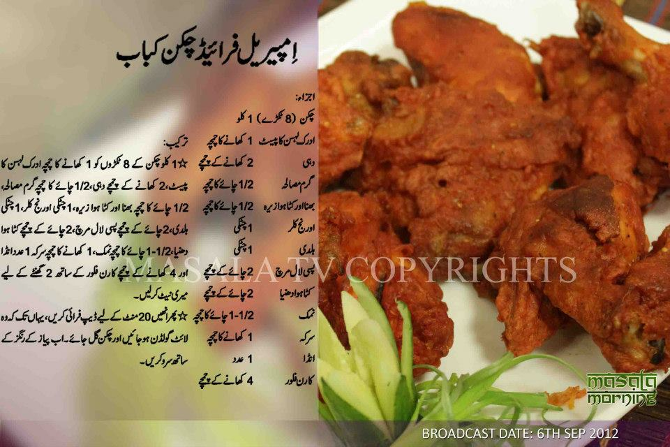 masala tv chicken kofta recipe