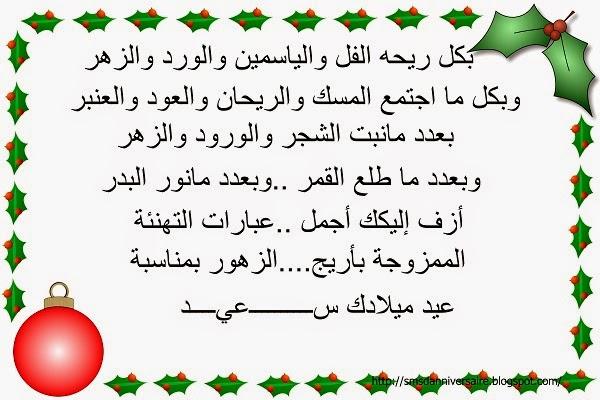 joyeux anniversaire mon frere en arabe