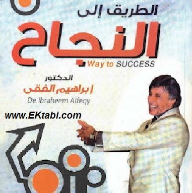 تحميل كتاب الطريق الى النجاح للدكتور إبراهيم الفقي