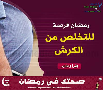 رمضان فرصه للتخلص من الكرش %D8%A7%D9%84%D9%83%D8%B1%D8%B4