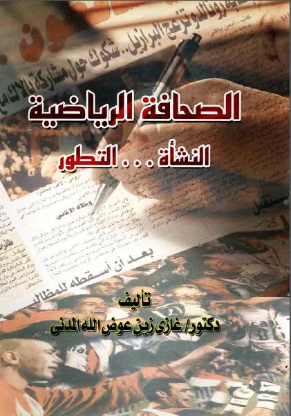 كتاب الصحافة الرياضية النشأة...التطور لـ غازي زين عوض الله المدني