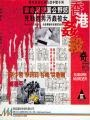 Heung Gong gaan saat kei ngon (1992) AKA Suburb Murder