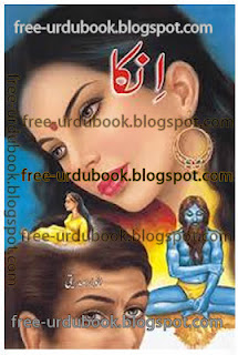 Urdu Novel Anka by Anwar Siddiqui Pdf Free Download
