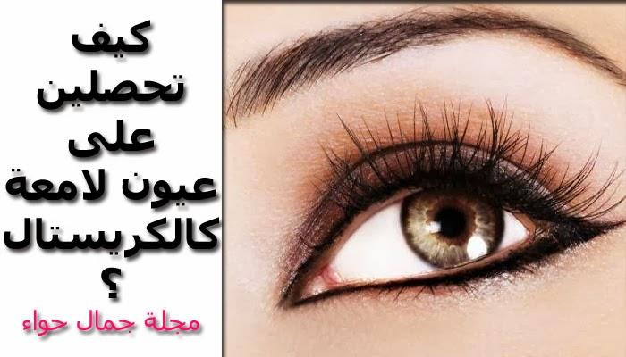 كيف تحصلين على عيون لامعة كالكريستال؟ مجلة جمال حواء