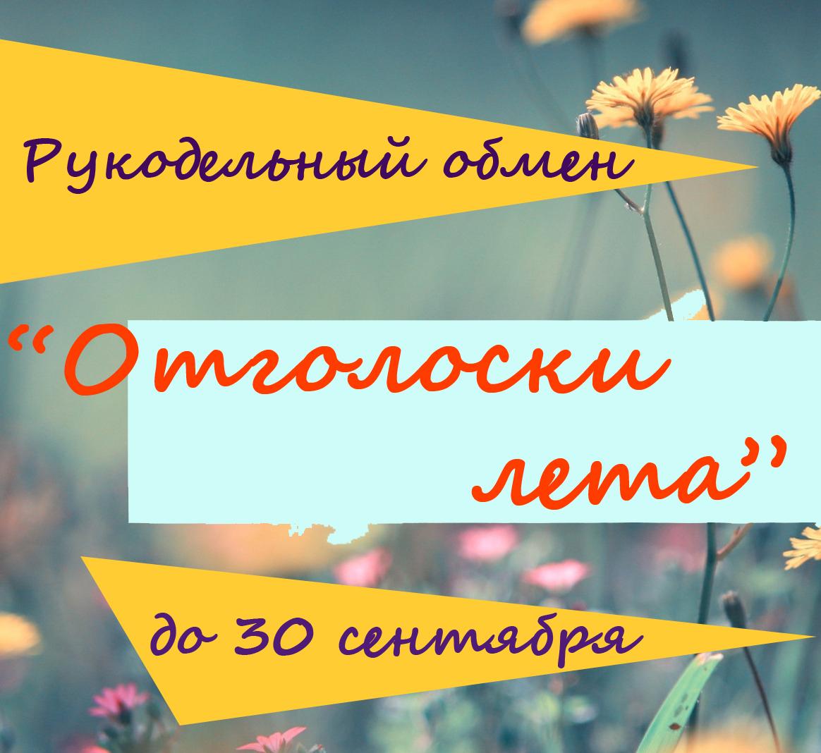 """Рукодельный обмен """"Отголоски лета"""""""