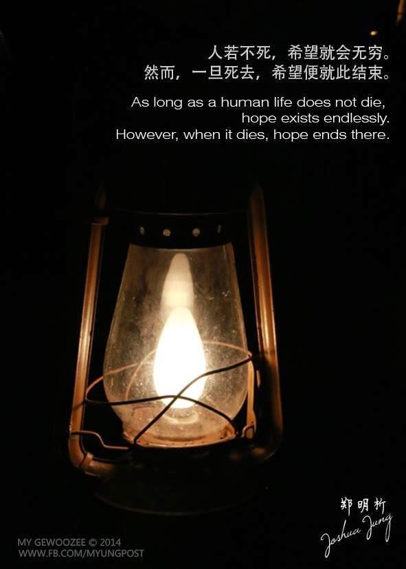 郑明析,摄理,月明洞,油灯,黑夜,Joshua Jung, Providence, Wolmyeong Dong, Oil lamp, darkness
