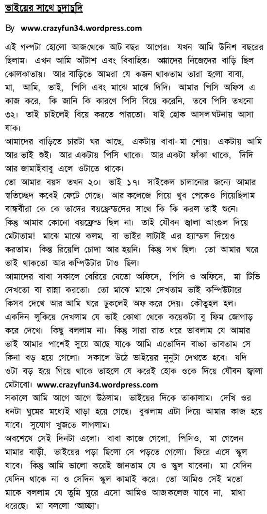 Bangla sexer galpo with font Nude Photos 14