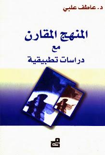 كتاب المنهج المقارن مع دراسات تطبيقية - عاطف علبي