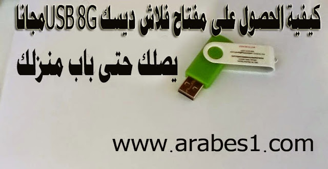 How ,get ,key ,USB ,flash ,drives ,free