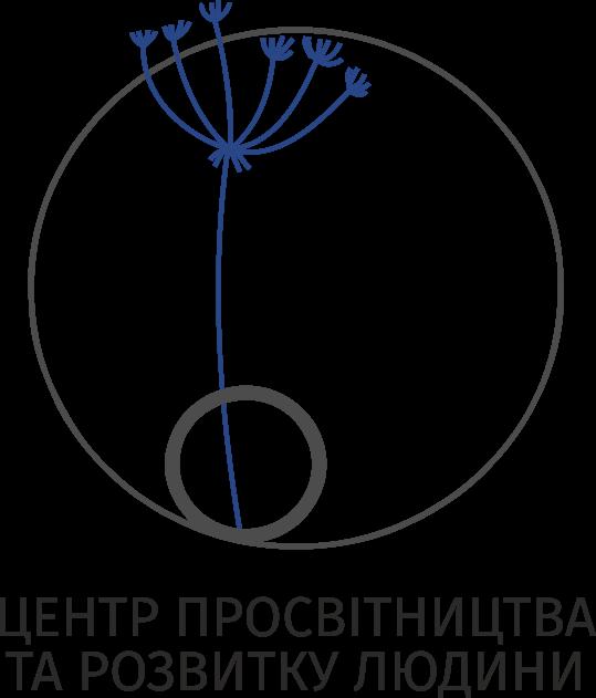 Центр просвітництва та розвитку людини