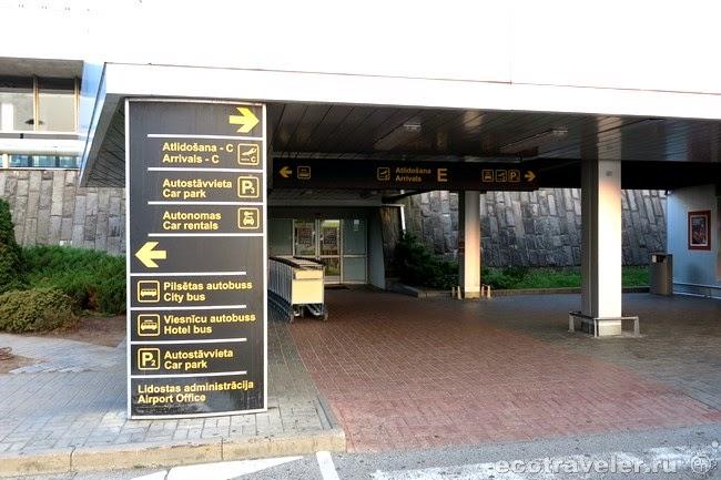 Аэропорт Рига и как до него