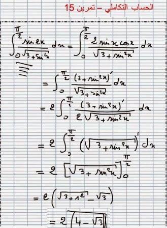 سلسلة حساب التكامل - س15- Calcul d'intégrale